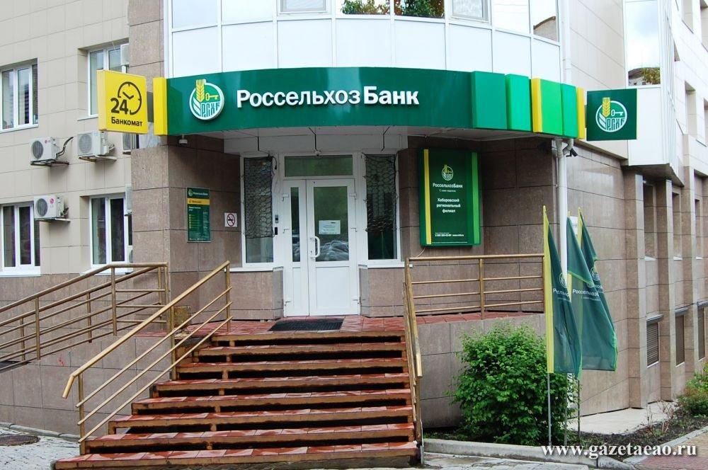 Хабаровский филиал Россельхозбанка  подвел итоги работы за первое полугодие 2017 года