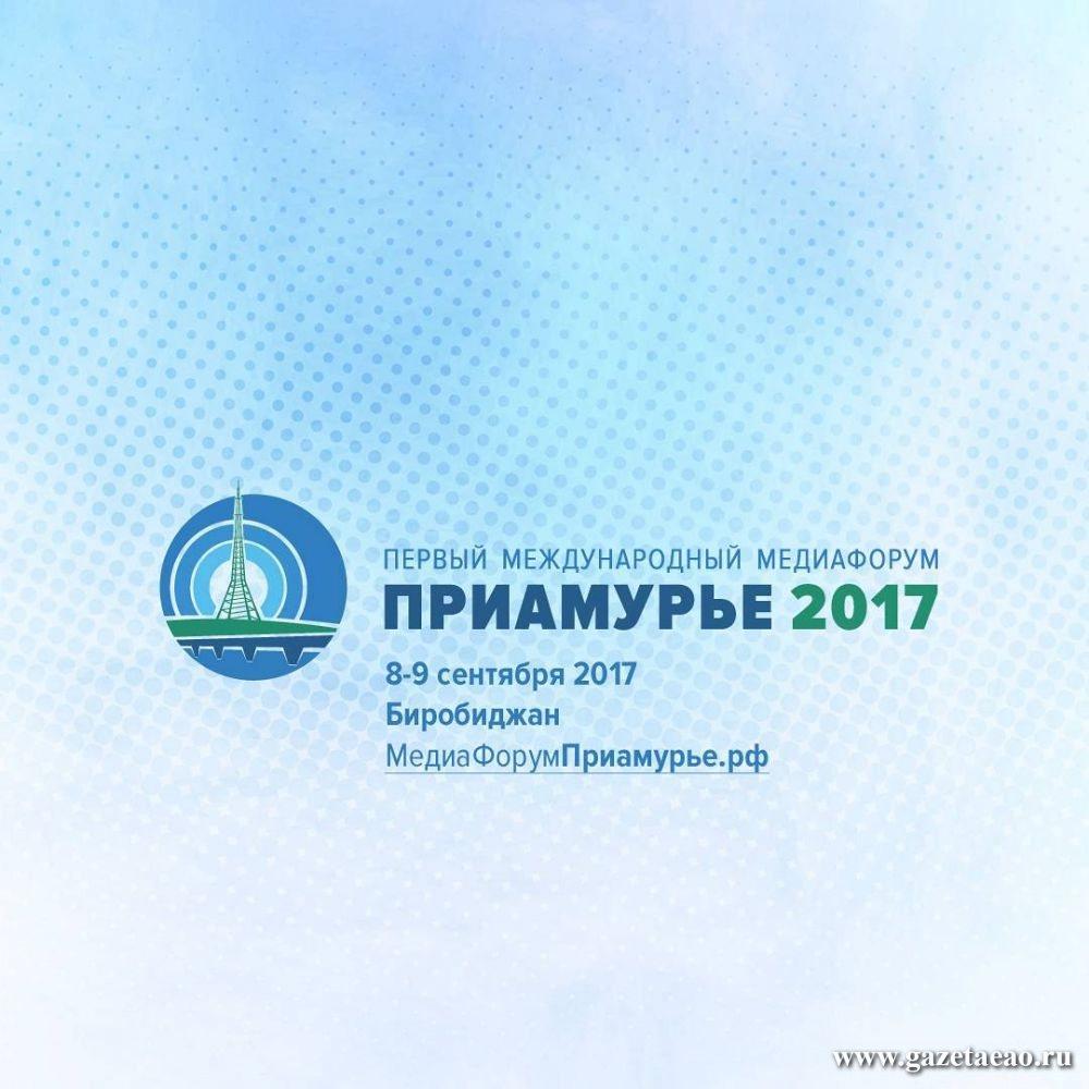 Более 100 человек уже зарегистрировались на Первый международный МедиаФорум «Приамурье»
