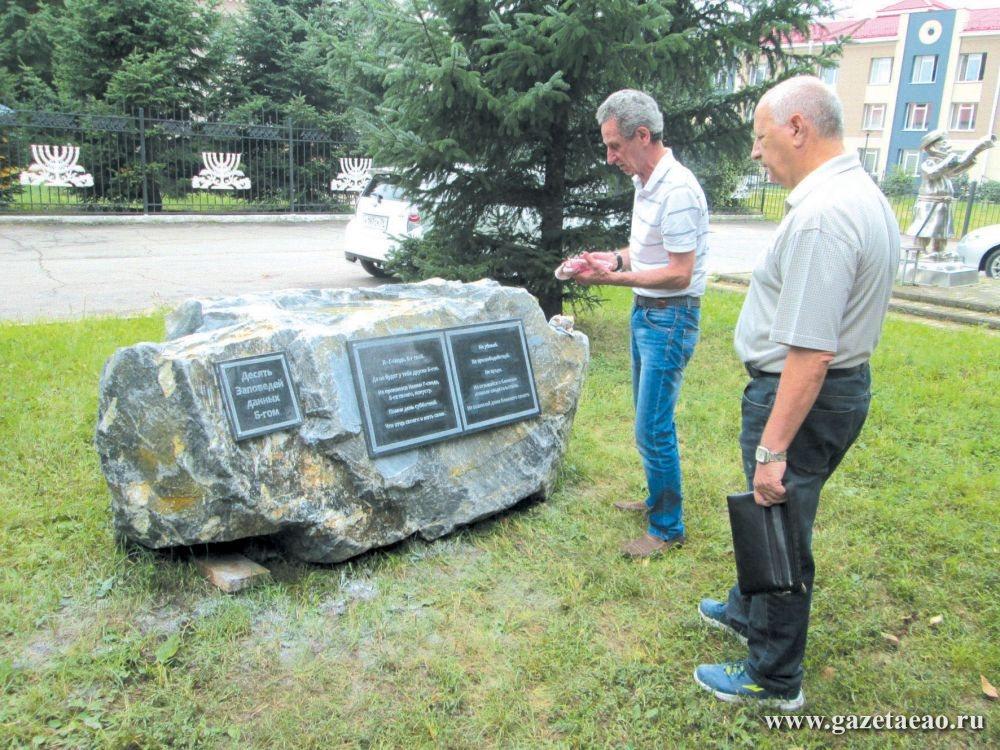 Закон на камне и в душе - Валерий Гуревич (справа) и Рахмиль Ледер у памятного камня.