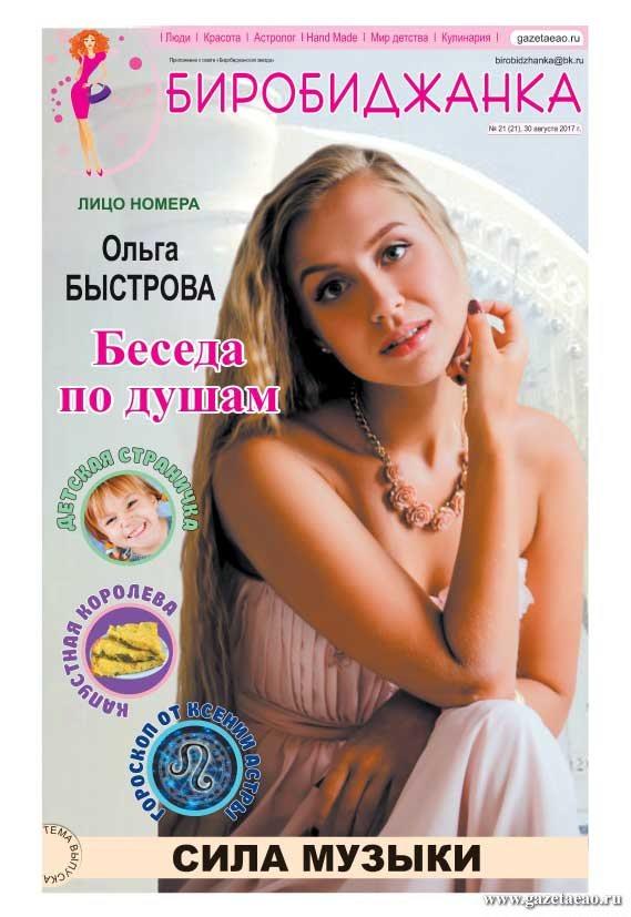Приложение к газете «Биробиджанская Звезда» — Биробиджанка №21 (21) 30.08.2017