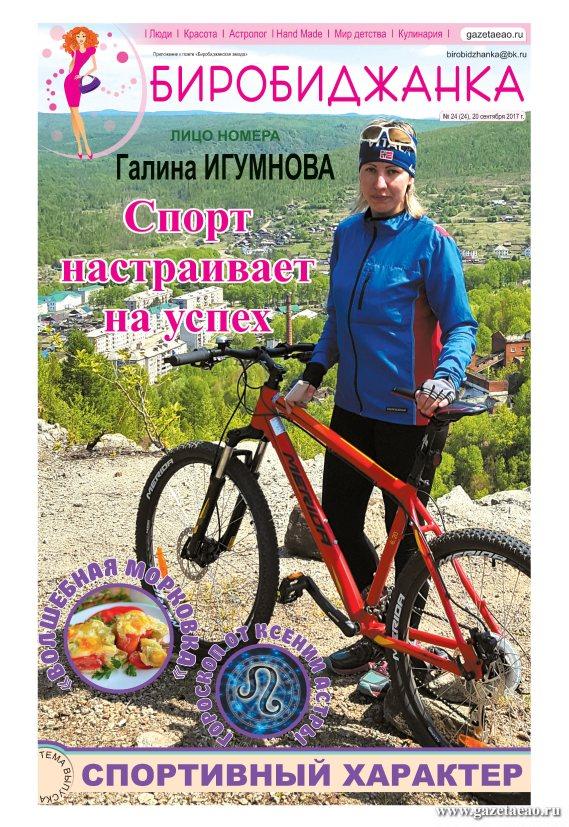 Приложение к газете «Биробиджанская Звезда» — Биробиджанка №24 (24) 20.09.2017