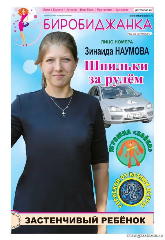 Приложение к газете «Биробиджанская Звезда» — Биробиджанка №22 (22) 06.09.2017