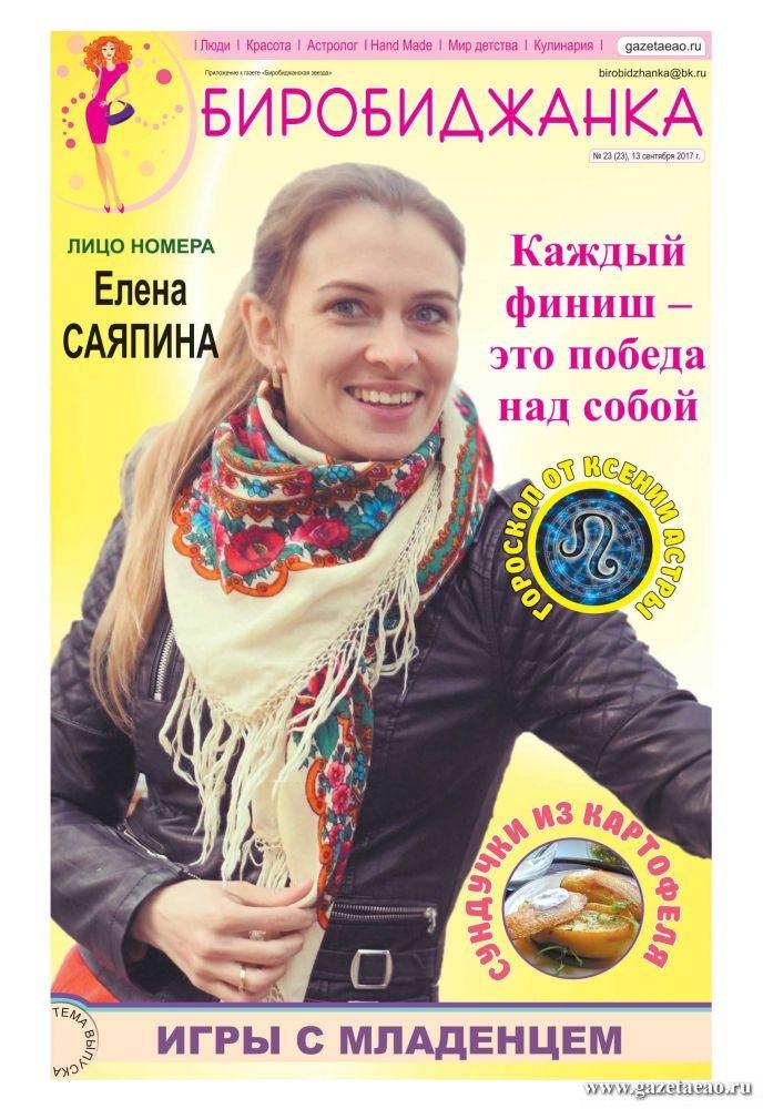 Приложение к газете «Биробиджанская Звезда» — Биробиджанка №23 (23) 13.09.2017