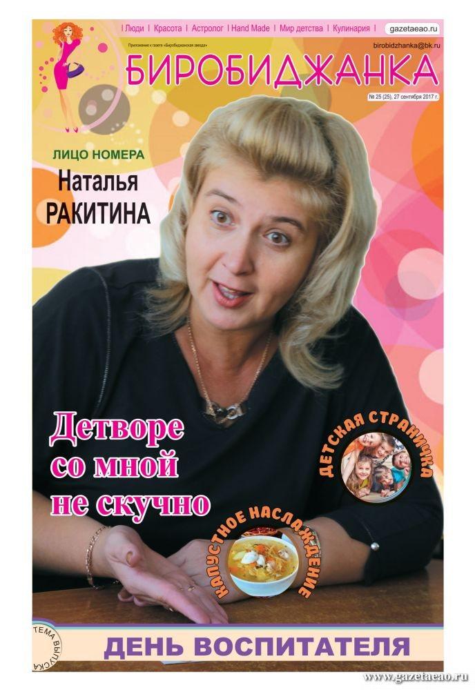 Приложение к газете «Биробиджанская Звезда» — Биробиджанка №25 (25) 2709.2017
