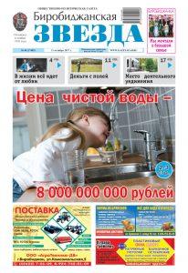 Биробиджанская Звезда - 40(17485) 11.10.2017