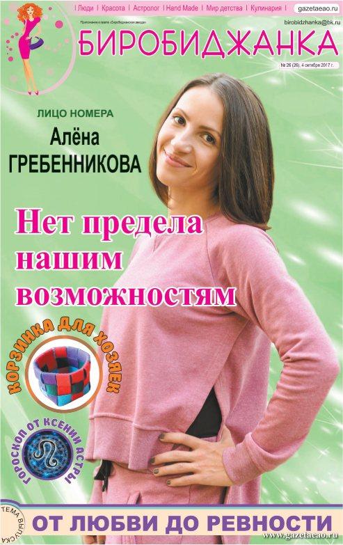 Биробиджанка. Приложение к газете «Биробиджанская Звезда» № 26(26) 04.10.2017