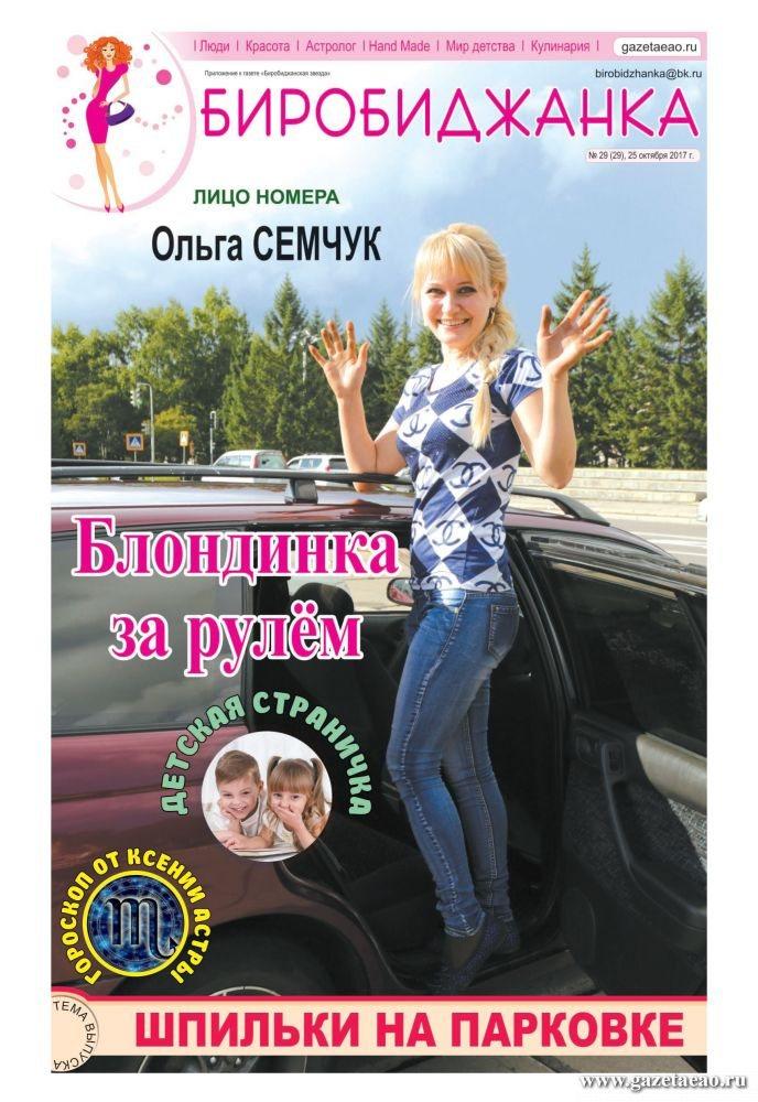 Биробиджанка. Приложение к газете «Биробиджанская Звезда» № 29(29) 25.10.2017