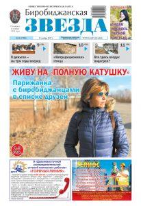 Биробиджанская Звезда - 45(17490) 15.11.2017