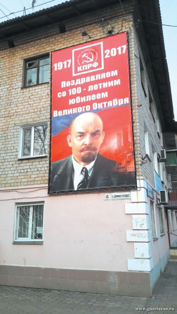 А Ленин — такой молодой и… актуальный - Плакат к 100-летию Октября на улице Биробиджана