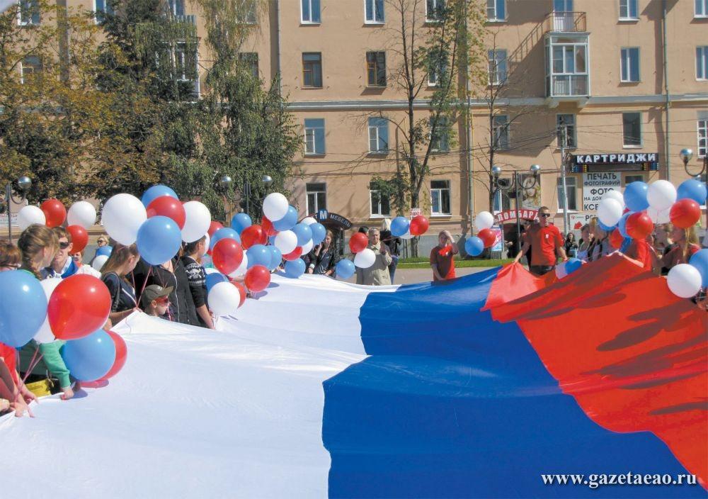 Отдыхать нельзя работать - Шествие с флагом России