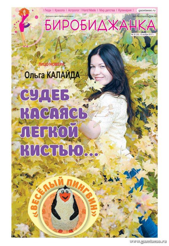 Биробиджанка. Приложение к газете «Биробиджанская Звезда» № 32(32) 15.11.2017