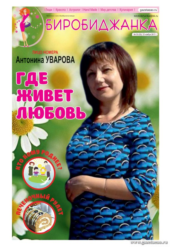 Биробиджанка. Приложение к газете «Биробиджанская Звезда» № 33(33) 22.11.2017