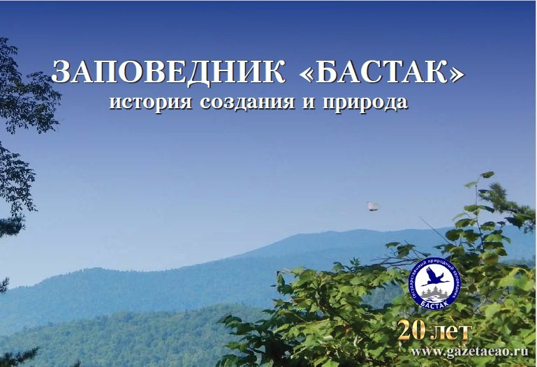 Фотоальбом «Заповедник «Бастак»: история создания и природа»