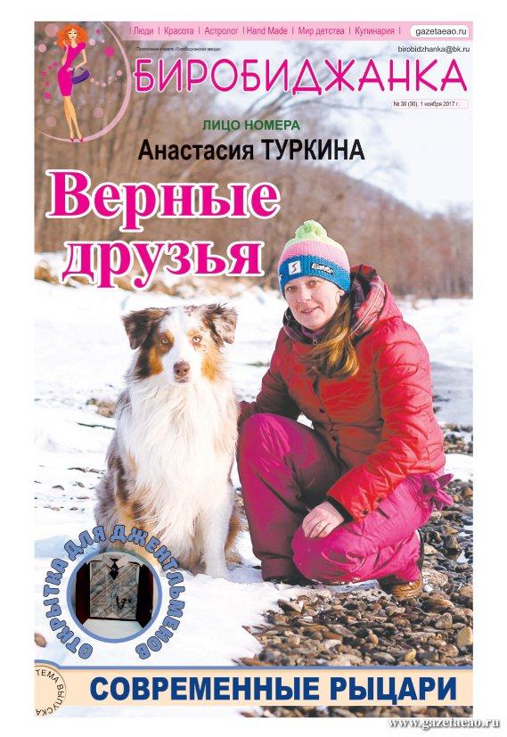 Биробиджанка. Приложение к газете «Биробиджанская Звезда» № 30(30) 01.11.2017
