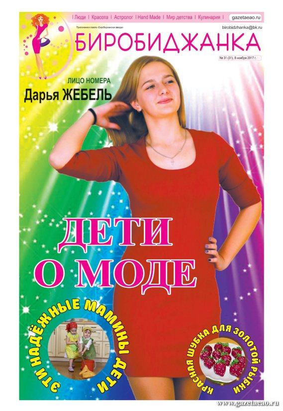 Биробиджанка. Приложение к газете «Биробиджанская Звезда» № 31(31) 08.11.2017