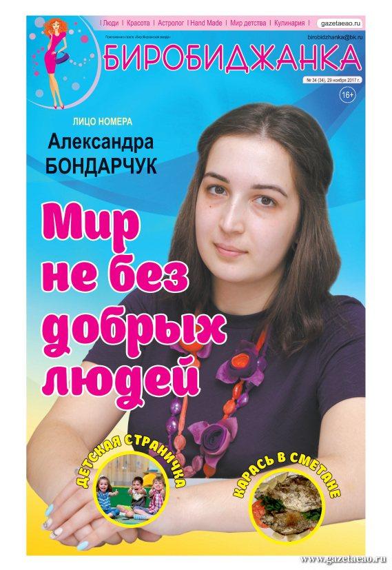 Биробиджанка. Приложение к газете «Биробиджанская Звезда» № 34(34) 29.11.2017