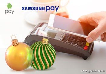 РСХБ удваивает бонусы по программе «Урожай» для пользователей Android Pay и Samsung Pay
