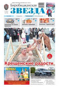 Биробиджанская Звезда - 2(17498) 17.01.2018