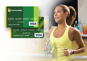 Россельхозбанк запускает сервис Garmin Pay для держателей карт Visa