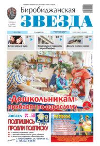 Биробиджанская Звезда - 04(17500) 31.01.2018