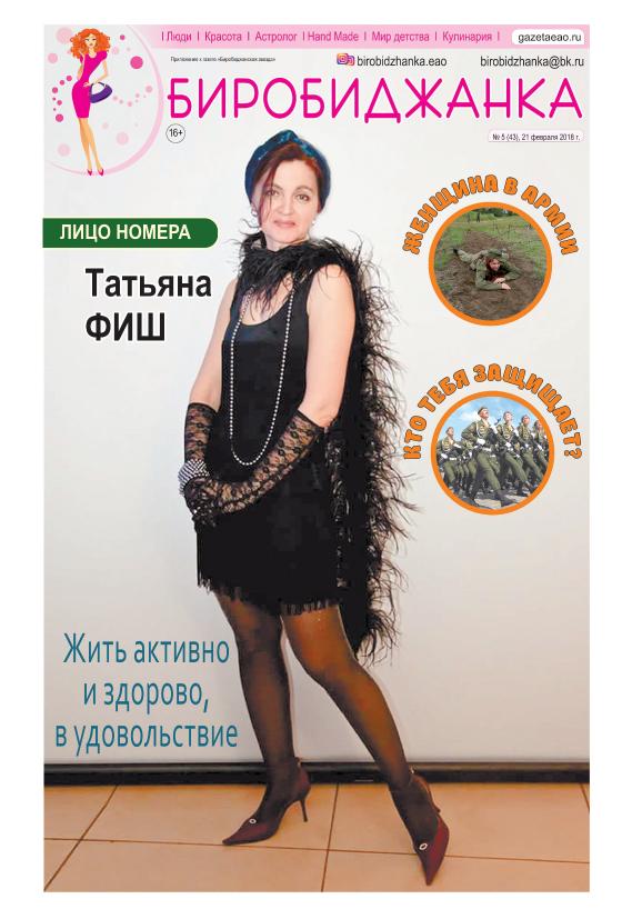 Биробиджанка. Приложение к газете «Биробиджанская Звезда» № 5(43) 21.02.2018