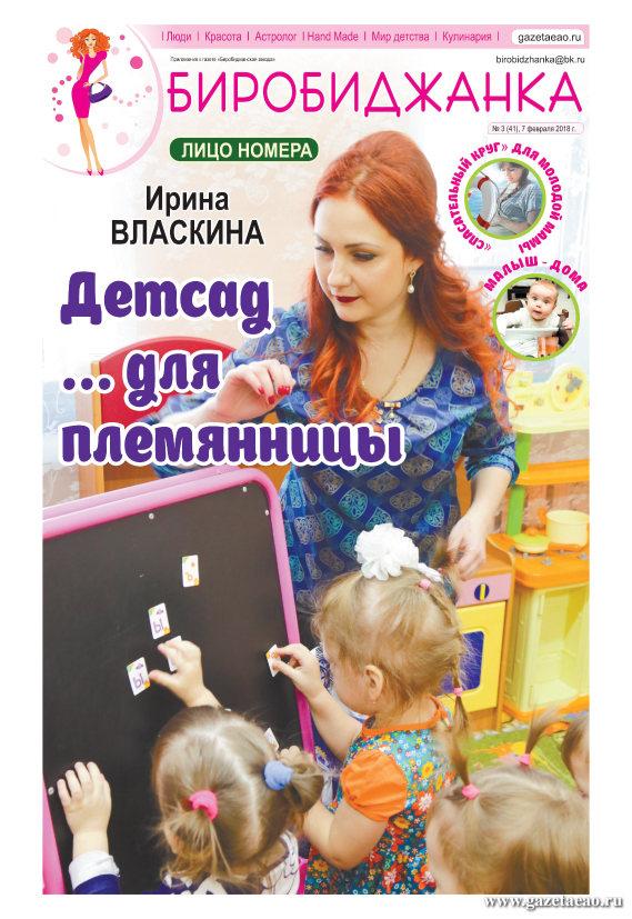 Биробиджанка. Приложение к газете «Биробиджанская Звезда» № 3(41) 07.02.2018
