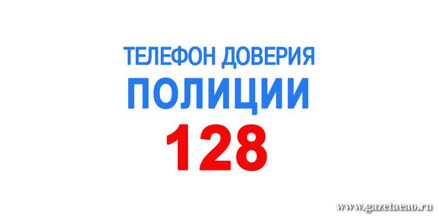 У полиции Еврейской автономной области появился единый телефон доверия — 128