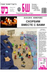 Биробиджанер Штерн - 12(14584) 28.03.2018