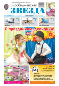 Биробиджанская Звезда - 09(17505) 07.03.2018