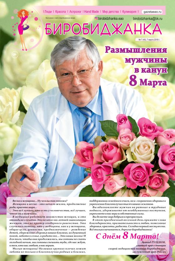 Биробиджанка. Приложение к газете «Биробиджанская Звезда» № 7(45) 07.03.2018