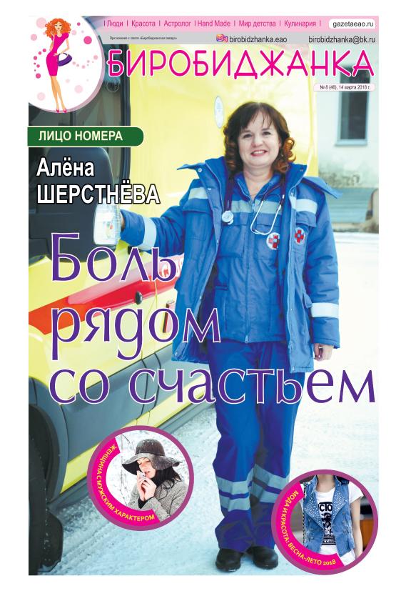 Биробиджанка. Приложение к газете «Биробиджанская Звезда» № 8(46) 14.03.2018