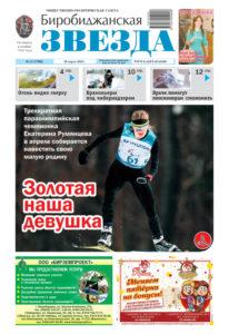 Биробиджанская Звезда - 12(17508) 28.03.2018