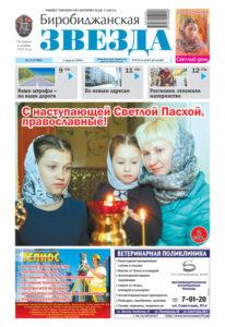 Биробиджанская Звезда - 13(17509) 04.04.2018