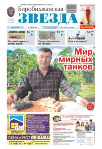 Биробиджанская Звезда - 14(17510) 11.04.2018