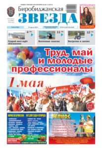 Биробиджанская Звезда - 16(17512) 25.04.2018