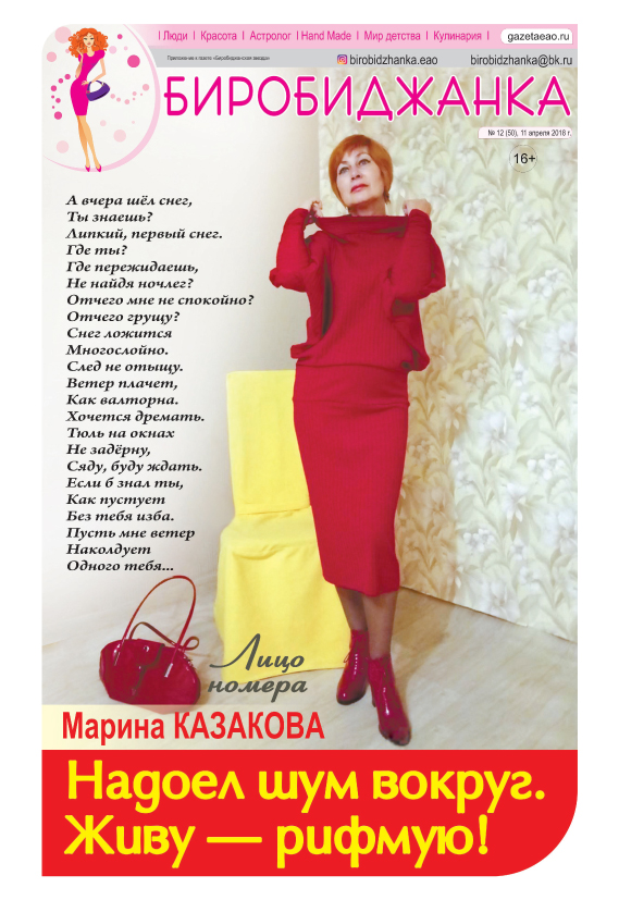 Биробиджанка. Приложение к газете «Биробиджанская Звезда» № 12(50) 11.04.2018