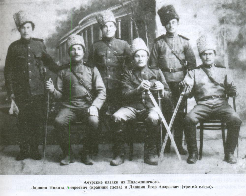 Ликвидировали как класс - Амурские казаки из Надеждинского.  Никита Андреевич Лапшин (крайний слева). Его раскулачили и расстреляли в 1933 году