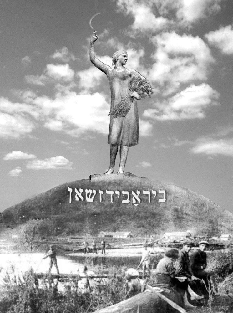 Даешь статую Свободы Биро-Биджану!