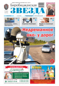 Биробиджанская Звезда - 19(17515) 16.05.2018