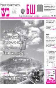 Биробиджанер Штерн - 17(14589) 02.05.2018