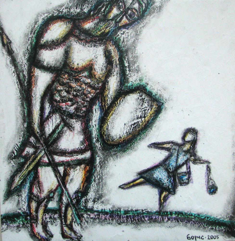 БОРИС КОСВИНЦЕВ. «ДАВИД И ГОЛИАФ»