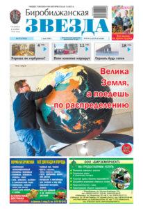 Биробиджанская Звезда - 17(17513) 02.05.2018