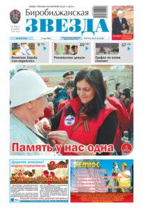 Биробиджанская Звезда - 18(17514) 09.05.2018