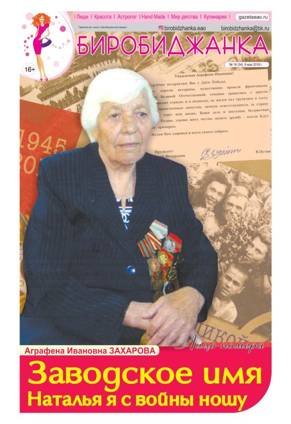 Биробиджанка. Приложение к газете «Биробиджанская Звезда» № 16(54) 09.05.2018