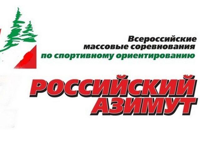 «Российский Азимут» – это самое масштабное и многочисленное соревнование