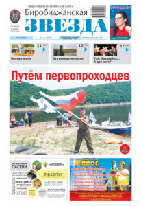 Биробиджанская Звезда - 24(17520) 20.06.2018