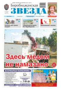 Биробиджанская Звезда - 23(17519) 13.06.2018