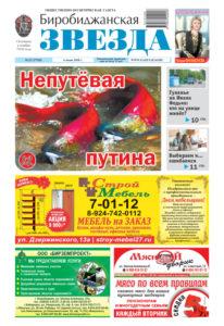 Биробиджанская Звезда - 22(17518) 06.06.2018