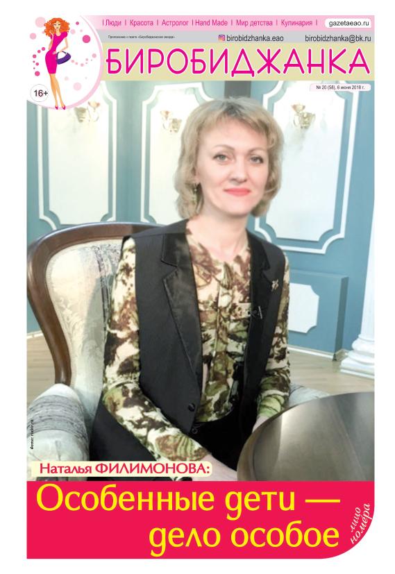 Биробиджанка. Приложение к газете «Биробиджанская Звезда» № 20(58) 06.06.2018