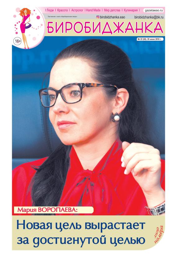 Биробиджанка. Приложение к газете «Биробиджанская Звезда» № 22(60) 20.06.2018
